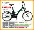 【防犯登録無料!傷害保険無料!おまけ3点セット付き】長生きバッテリー搭載!【2015年モデル】YAMAHA(ヤマハ) パス(PAS) CITY-X リチウム 電動自転車 (PA20CX)