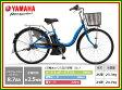 【防犯登録無料!おまけ4点セット付き】長生きバッテリー搭載!【2015年モデル】 YAMAHA(ヤマハ) パス ナチュラL (PASナチュラL) 電動自転車 (PA26NL/PA24NL)