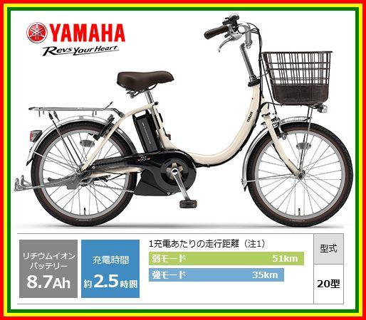 【防犯登録無料!おまけ4点セット付き!】長生きバッテリー搭載!【2016年モデル】YAMAHA(ヤマハ) パス(PAS) シオンU(SION-U) 20インチ電動自転車 (PA20SU) 【3年間盗難補償付き】
