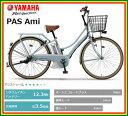 【防犯登録無料!おまけ4点セット付き!】12.3Ahバッテリー搭載!【2017年モデル】 YAMAHA(ヤマハ) パス アミ (PAS Ami) 電動自転車 (PA26A) 【3年間盗難補償付き】