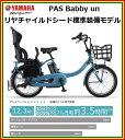 ヘルメットプレゼント!【送料無料(一部地域除く)防犯登録無料...