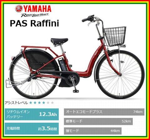 【防犯登録無料!おまけ4点セット付き!】3人乗り対応車!【2017年モデル】 YAMAHA (ヤマハ) PAS Raffini (パス ラフィーニ) 26インチ 電動自転車 (PA26R) 【3年間盗難補償付き】
