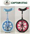 【CAPTAIN STAG】キャプテンスタッグ 「アステリア (Asteria)」 子供用一輪車 14/16/18インチ
