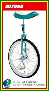 【競技用一輪車】ミヤタ(MIYATA)フラミンゴ(FLAMINGO)14インチ〜20インチ一輪車【(社)日本一輪車協会認定商品】