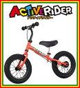 【送料無料!】 野中製作所 (WORLD) バランスバイク アクティブライダー (ACTIVERIDER) トレーニングバイク