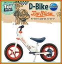 【送料無料!】ides(アイデス) ファーストサイクル 「D-Bike +LBS」 トイストーリー (レッスンバイクトレーナー)