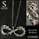 ウロボロス ウロボロスペンダント silver950 無限円状リング ZIVAGO zw-088
