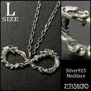 ウロボロスネックレス ペンダント ネックレス silver925 無環双竜 無間双龍 ZIVAGO zw-083