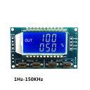 1Hz-150Khz 3.3V-30V 信号発生器 モジュール LCD ディスプレイ DDS PWM パルス 周波数 デューティサイクル 可変
