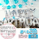 誕生日 バルーン セット 【18ヶ月保証】【日本語説明書付】【超豪華セット】 誕生日
