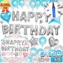 誕生日 飾り付け お祝い 【18ヶ月保証】【日本語説明書付】...