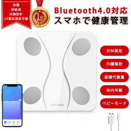<strong>体重計</strong> 体脂肪計 内臓脂肪 <strong>スマホ</strong>連動 bluetooth搭載 デジタル コンパクト 24項目測定 USB 省エネ BMI 筋肉量 基礎代謝量 <strong>体重計</strong> 送料無料 メール便配送不可