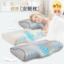 枕 肩こり 首こり 低反発枕 ストレートネック 枕 肩こり まくら いびき 枕 肩こり 首 洗濯機 ...