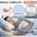 ふわふわ 高反発 枕 いびき防止 【高さ調節可】【柔らかい】【人間工学】 安眠枕 高反