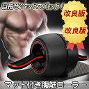 【最新改良版】 腹筋ローラー マット付き トレーニング ローラー 【正規品1年間保証付
