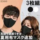 【返品交換不可/お一人様ご注文マスク合計3点まで】布マスク 3枚入り 洗える 小さめ シンプル エコ 綿100% マスク ブラック/ホワイト フリーサイズ g902