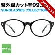 SUNGLASSES COLLECTION B-1C(ブラック)【送料無料 サングラス 黒縁 クリアレンズ 伊達眼鏡 だてめがね ユニセックス メンズ ウィメンズ レディース UVカット 紫外線対策 ボストン】