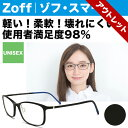 Zoff SMART Skinny(ゾフ・スマート スキニー)【眼鏡/メガネ/めがね/シリコン 鼻パッド メンズ レディース 度付き対応可能 zoff_dtk】【アウトレット/SALE/セール】【ZJ41022_B-1】