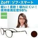 小松菜奈さん着用/度付き対応可能/度入り/驚きの軽さと、しなやかさ。壊れにくく、フィット感も抜群です。