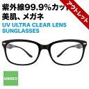 美肌、メガネ。CLEAR SUNGLASSES (UV ULTRAレンズ搭載サングラス) B-1(ブラック)【送料無料 ユニセックス スクエア 黒縁 クリアレンズ 透明 レンズ 軽量 UVカット 紫外線対策 伊達眼鏡 だてめがね 小顔効果 3Dフィットテンプル メンズ レディース】