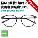 Zoff SMART Skinny(ゾフ・スマート スキニー)【眼鏡/メガネ/めがね/シリコン 鼻パッド メンズ レディース 度付き対応可能 zoff_dtk】【アウトレット/SALE/セール】【ZS51004_B-1】