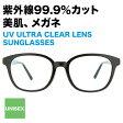 美肌、メガネ。CLEAR SUNGLASSES (UV ULTRAレンズ搭載サングラス) B-1A(ブラック)【送料無料 ユニセックス ウェリントン 黒縁 クリアレンズ UVカット 紫外線対策 伊達眼鏡 だてめがね メンズ レディース】