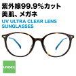 美肌、メガネ。CLEAR SUNGLASSES (UV ULTRAレンズ搭載サングラス) C-1B(ブラウン)【送料無料 ユニセックス ボストン 茶色 クリアレンズ UVカット 紫外線対策 伊達眼鏡 だてめがね メンズ レディース】