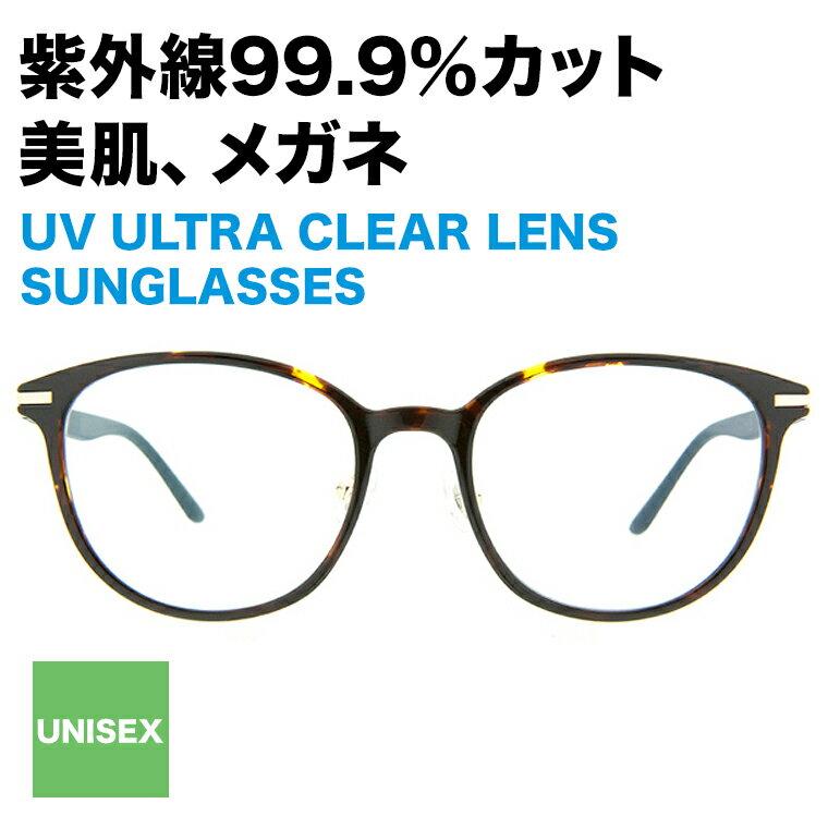 【7/14(木)1:59まで|ポイント10倍】美肌、メガネ。CLEAR SUNGLASSES (UV ULTRAレンズ搭載サングラス) C-1A(ブラウン)【送料無料 ユニセックス ウェリントン べっこう クリアレンズ UVカット 紫外線対策 伊達眼鏡 だてめがね メンズ レディース 茶色】