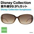Disney Collection Sunglasses 2016 ベル C-1B(ブラウン)【ユニセックス オーバル Belle ディズニーコレクションサングラス 茶色 UVカット 紫外線対策 メンズ レディース Disneyzone】