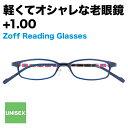 Zoff Reading Glasses(ゾフ・リーディング・グラス) +1.00【老眼鏡 ブルー 青 男性 女性 折りたたみ おしゃれ メンズ レディース ス...