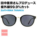 田中里奈さんプロデュースサングラス/オリジナルケース&メガネ拭き付き/紫外線99.9%カット/送料無料