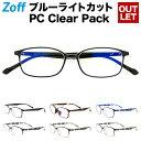 Zoff Pcメガネ 1page Pcメガネに関する情報