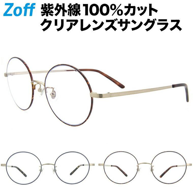 ゾフ UV クリアレンズサングラス 丸眼鏡