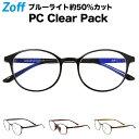 ボストン型 PCメガネ|Zoff PC CLEAR PACK...