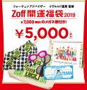 Zoff開運福袋2019|メガネのZoff 楽天市場店【Z0...
