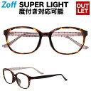ウェリントン型めがね|Zoff(ゾフ) SUPER LIGHT PATTERNS (スーパーライト・パターンズ) 度付きメガネ 度入りめがね ダテメガネ メンズ レディース おしゃれ zoff_dtk