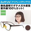 「日焼けは目から防ぐ」クリアレンズなのに紫外線を100%カット/超撥水コート付きで簡単ケア!/めがねが苦手な方にもおすすめのデザイン
