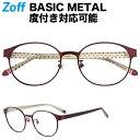 ボストン型めがね BASIC METAL(ベーシックメタル) Zoff ゾフ メタルフレーム 度付きメガネ 度入りめがね ダテメガネ レディース おしゃれ zoff_dtk