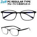 ウェリントン型 PCメガネ Zoff PC REGULAR TYPE(ブルーライトカット率約35%) ゾフ PC 透明レンズ パソコン用メガネ PCめがね PC眼鏡 メンズ レディース おしゃれ zoff_pc