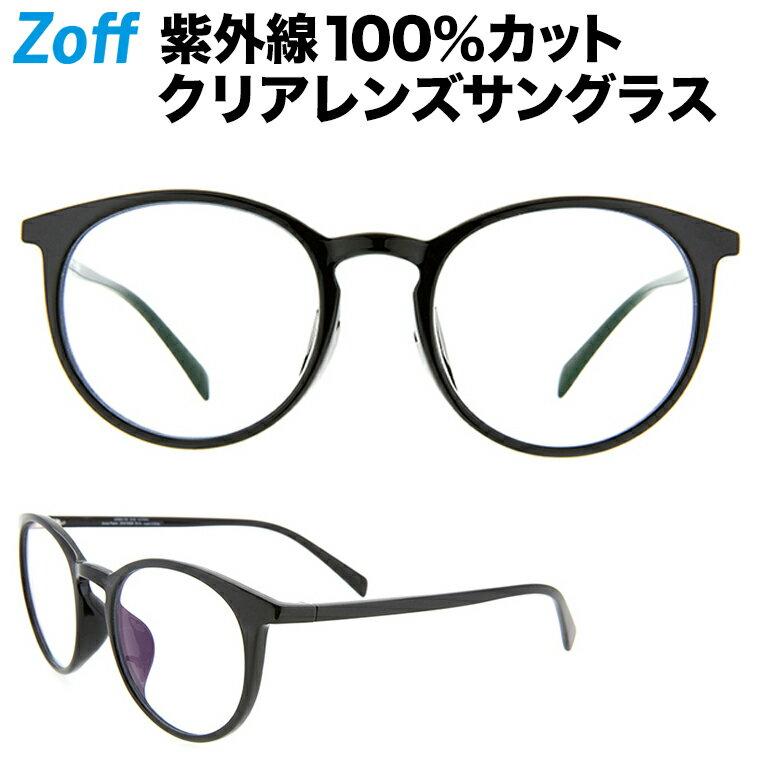 ゾフ UV クリアサングラス 黒縁眼鏡