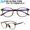 ボストン型 PCメガネ|Zoff PC ULTRA TYPE