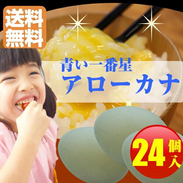 【アローカナ】青いたまご 幸せを呼ぶ【玉子】6個...の商品画像