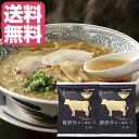 【送料無料】前沢牛ラーメン2食 岩手県前沢牛入り濃厚醤油スープ 小山製麺 岩手 お土産