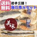 三陸の新鮮魚介 加工品詰め合わせセット ...