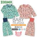 【パジャマ★メール便可】子供服<パジャマ上下セット>ZOOMIC前開き腹巻付パジャマ(80-95cm)