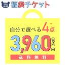 【お任せ配送送料無料】(※クーポン不可)\\対象商品と一緒に...