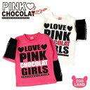 【メール便送料無料】<トップス>(110-130cm)【PINK CHOCOLAT】▽ ピンクショコラ /トップス/ 子供服 キッズ ベビー 女の子 女児 ブランド ファッション 110cm 120cm 130cm▽
