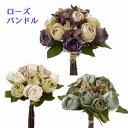 【造花 バラ花束】1,150円ミックスローズブーケT0257(全長約27cm*ローズ花径約3.5cm)シックな色合いの花束