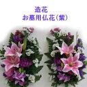 楽天造花の店azuma新商品【58cmお墓用お供花】仏花(紫)対 BUKKA-LA
