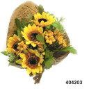 【造花 ひまわりの花束】ミニヒマワリブーケ 404203